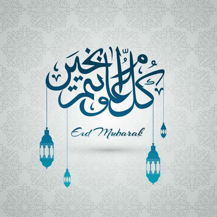 Eid Mubarak Arabic Wishes