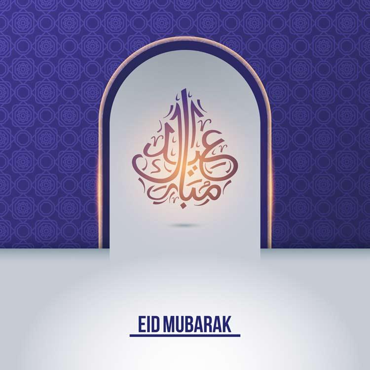 Eid Mubarak Greetings Card Free Download