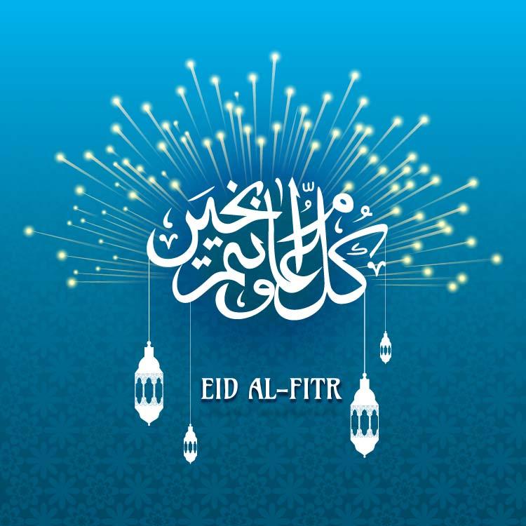 Eid Mubarak HD Photo Gallery