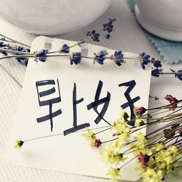 Good morning flowers chinees quotes