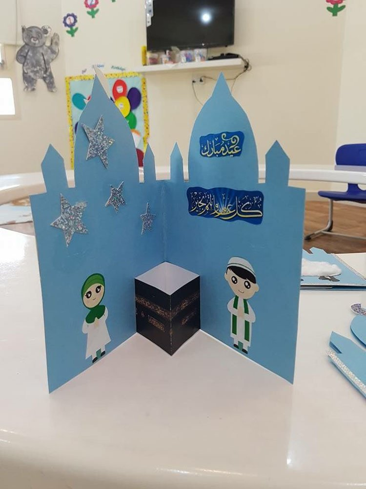 How to make eid cards at home step by step easy