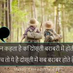 Happy Friendship Day Facebook Status in Hindi
