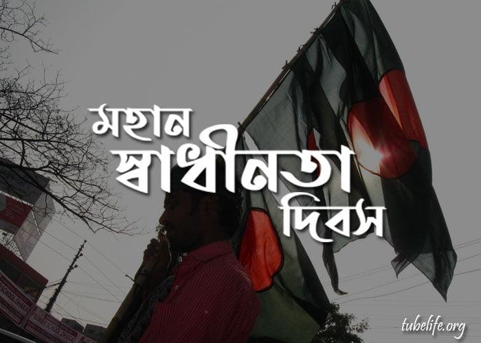 26 march Bangladesh Photo