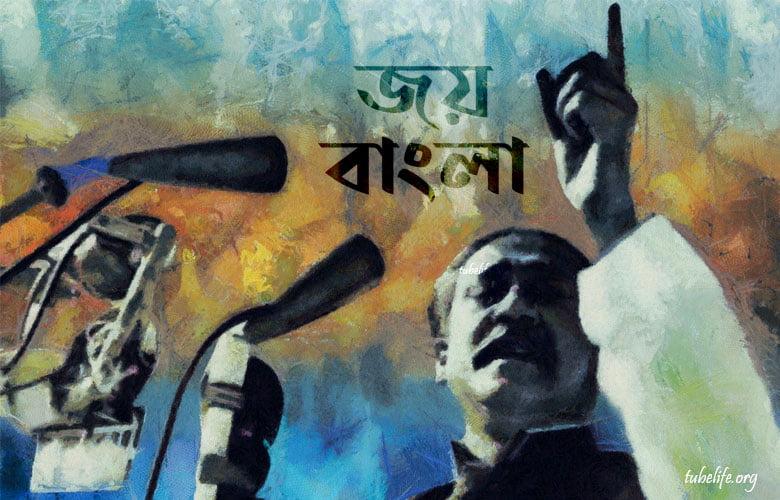 Bangladesh Independence Day Picture of Bangabandhu
