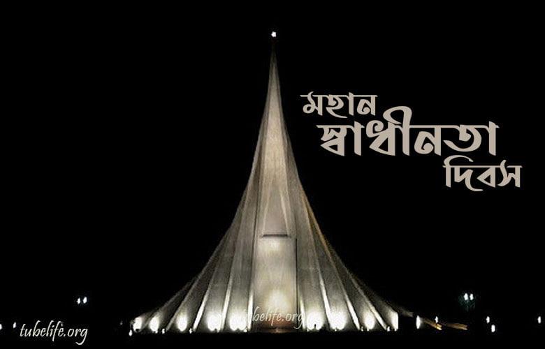 Independence Day of Bangladesh Image Sritishoudh