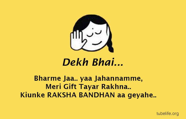 Funny Raksha Bandhan SMS in Hindi