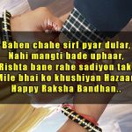 Raksha Bandhan SMS in Hindi